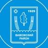 """Муниципальное образование """"Вавожский район"""""""