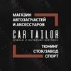 Car Tailor - Автозапчасти, тюнинг, ателье