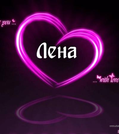 Лена Чунеева, Днепропетровск (Днепр)