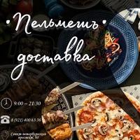"""РБП """"Пельмешъ"""" в Петергофе, доставка еды"""