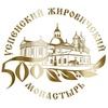 Свято-Успенский Жировичский монастырь