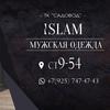 Ислам Ислам 9-54