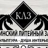 """""""Каслинский литейный завод"""""""