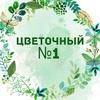 Цветочный №1 г.Брянск, Смоленск, Клинцы.