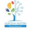 ГБОУ Школа 2103