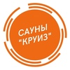 "САУНЫ ""КРУИЗ"""