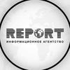Информационное Агенство Report