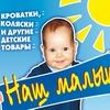 """Детский магазин """"Наш малыш"""""""