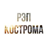 РЭП - КОСТРОМА
