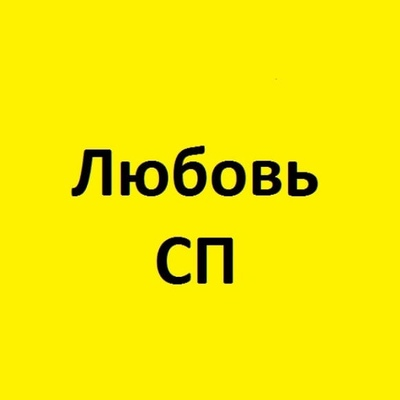 Любовь Дубова