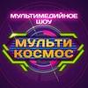 МультиКосмос мультимедийное шоу