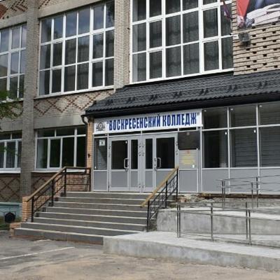 Сп Воскресенский-Колледж