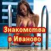 Знакомства для секса в Иваново 18 +
