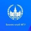 Бизнес-клуб МГУ