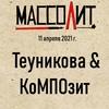 11.04 Теуникова & КоMПОзит. Массолит