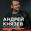3 января — Андрей Князев @ МОСКВА, «16 Тонн»
