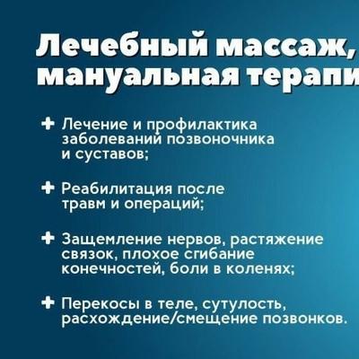 Медицинский Массаж, Волжский