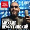 8.04 - Михаил Шуфутинский