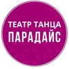 """Театр танца """"Парадайс"""""""