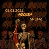 PYROKINESIS | 05.03 — МОСКВА @ Arena Moscow