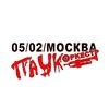 05.02.21|ПАУК ОРКЕСТР - ЧАД КУТЕЖА|OLD TOWN BAR