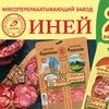 """ИНЕЙ """"25 ВКУСНЫХ ЛЕТ"""""""