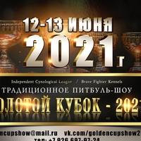 """Традиционное питбуль-шоу """"Золотой Кубок-2021"""""""