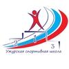 Ужурская спортивная школа