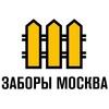 Заборы Москва