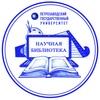 Научная библиотека ПетрГУ