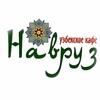Кафе НАВРУЗ | Рязань