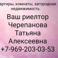 ТатьянаЧерепанова