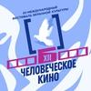 Фестиваль «Человеческое КИНО»