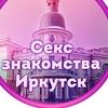 Секс знакомства и встречи в Иркутске