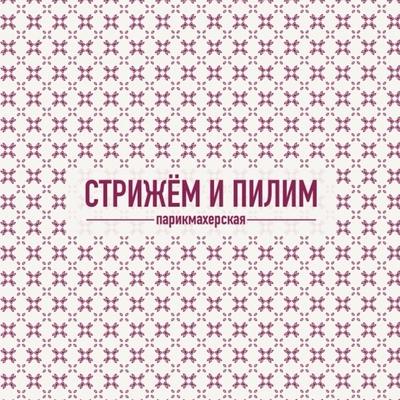 Татьяна Стрижем-И-Пилим
