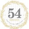 """Содружество """"Школа 54"""""""