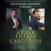 """""""Возрождение Астраханского органа"""""""