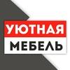 УЮТНАЯ МЕБЕЛЬ Ижевск