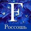Florissimo | Доставка букетов в россоши