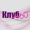 СИСТЕМА МИНУС 60 - Официальная группа