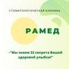 """Стоматология  в Самаре """"РАМЕД"""""""