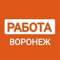 Подработка Воронеж | Работа Шабашка Халтура