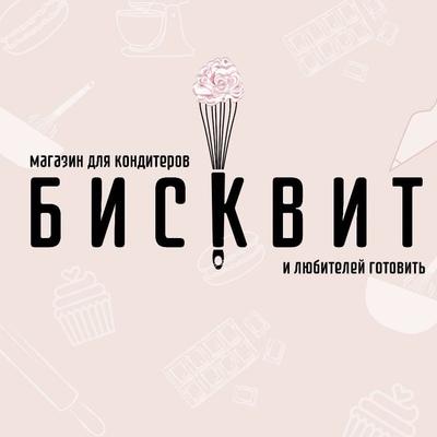 Магазин-Для-Кондитеров Бисквит, Курск
