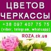 ★ ROZA.ck.ua [Доставка цветов по г. Черкассы] ★
