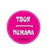 Твоя пижама | Домашняя одежда в Севастополе,Крым