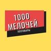 ХОЗТОВАРЫ И 100 МЕЛОЧЕЙ ТК САДОВОД 9-37