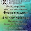 """Конкурс композиторов """"Новые мелодии"""""""