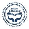 Дизайн фотокниг. Школа Елены Виноградовой.
