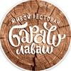 Ресторан «Бараш-Лаваш» Санкт-Петербург