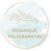 Свадебная Полиграфия  от Оксаны К.